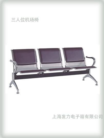 6027-三人位机场椅