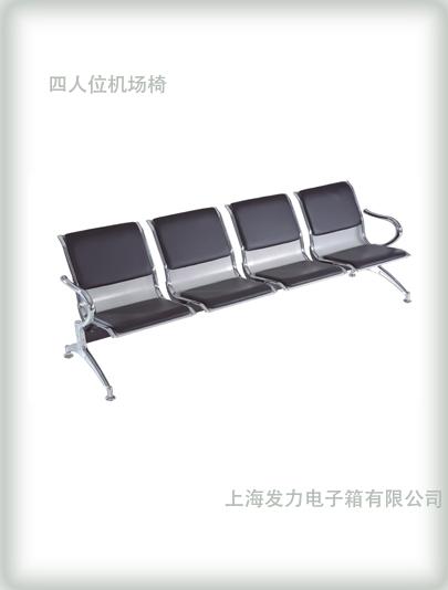 6028-四人位机场椅