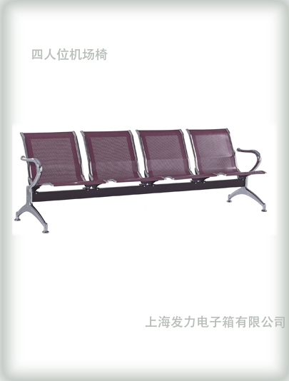 6026-四人位机场椅