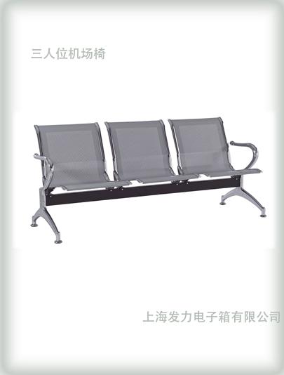 6025-三人位机场椅